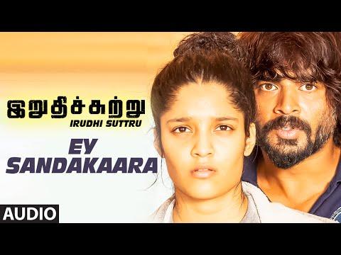 Ey Sandakaara Full Song (Audio) ||
