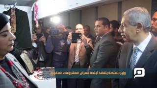 مصر العربية | وزير الصناعة يتفقد أجنحة معرض المشروعات الصغيرة