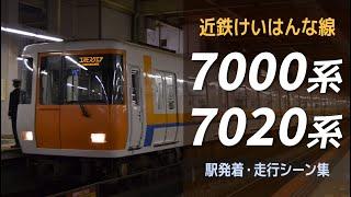 近鉄けいはんな線7000系・7020系 駅発着・走行シーン集
