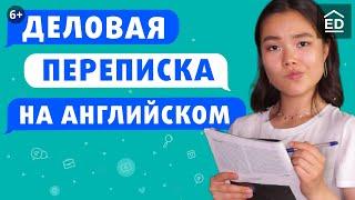 Деловой Английский Язык: Как написать Деловое письмо