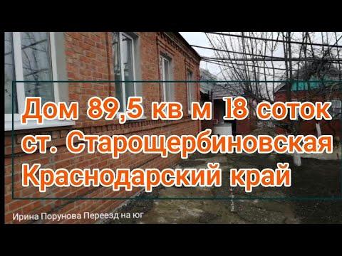 Продаётся дом 89,5 кв м, 18 соток, станица Старощербиновская, Щербиновский район, Краснодарский край