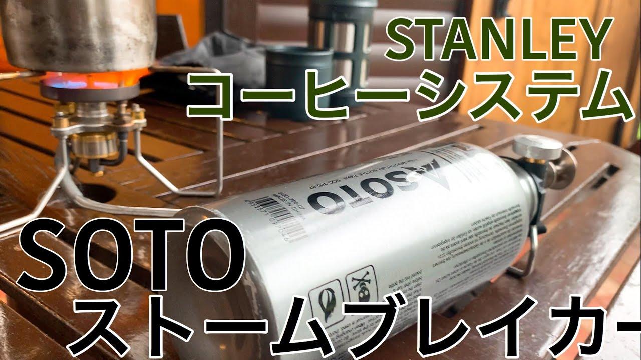 【機能美】STANLEYコーヒーシステム&SOTOのストームブレイカー