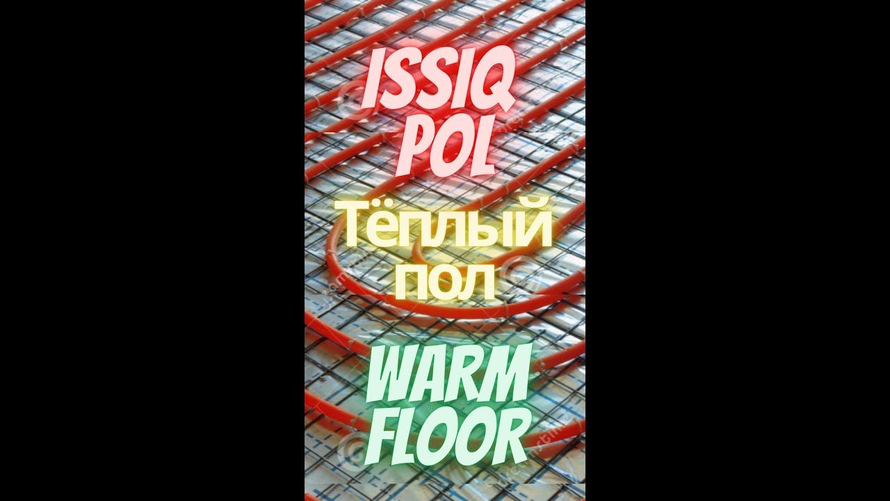 Issiq pol 1-qism. Тёплый пол 1-часть. Warm floor 1-part #shorts онлайн томоша килиш