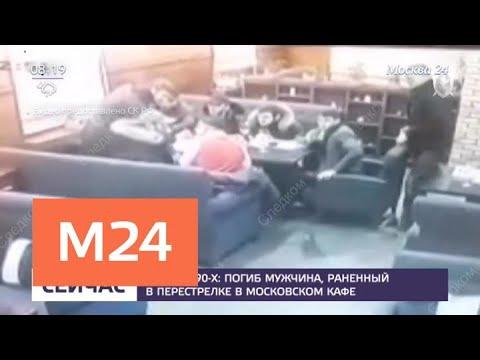Смотреть фото Погиб мужчина, раненый в перестрелке в московском кафе - Москва 24 новости россия москва