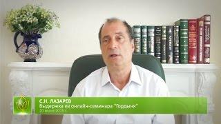 С.Н. Лазарев | Лики сладострастия