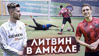 Миша ЛИТВИН переходит в АМКАЛ последний трансфер перед 4 сезоном