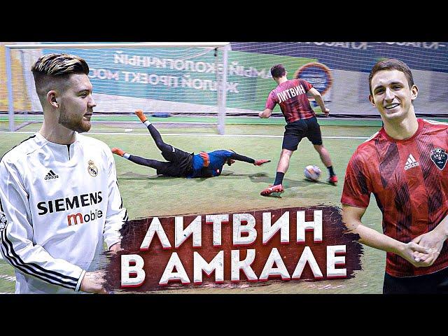 Миша ЛИТВИН переходит в АМКАЛ?! / последний трансфер перед 4 сезоном!
