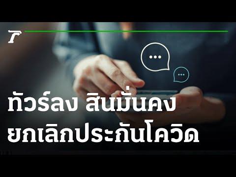 สินมั่นคง ยกเลิกประกันโควิดเจอ จ่าย จบ | 160764 | ข่าวเย็นไทยรัฐ