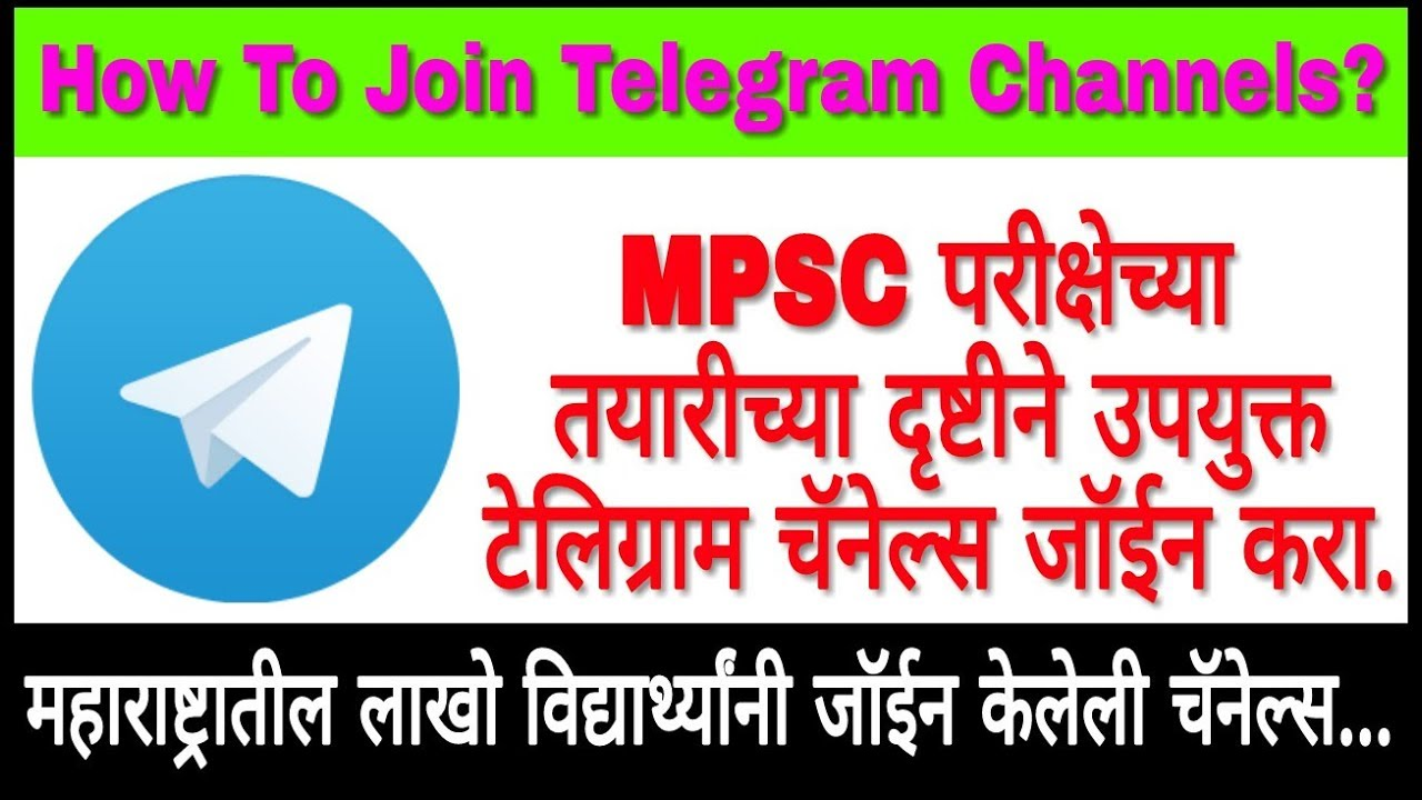 How to join telegram channels useful for mpsc exams youtube how to join telegram channels useful for mpsc exams ccuart Choice Image