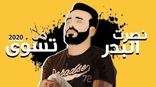 نصرت البدر - ما تسوى   Nasrat Albader - Ma Tswa   Exclusivel 2020