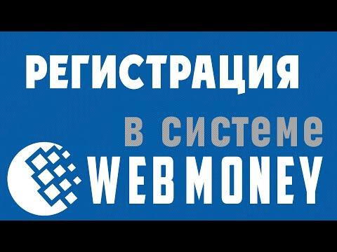 Как создать ФОРМАЛЬНЫЙ аттестат Как зарегистрировать веб мани, как создать кошелек Webmoney рублёвый