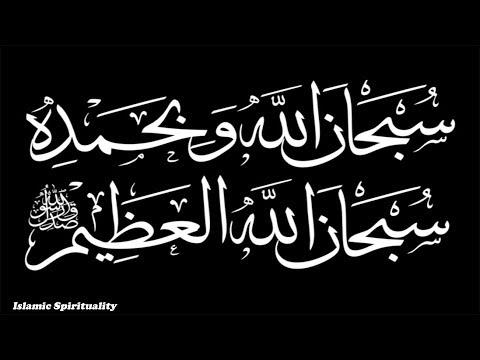 Subhanallah Wa Bihamdihi Subhanallahil Adzim 1000x  Dhikr Vidoe