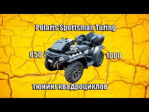 Вынос радиатора и шноркель для квадроцикла Polaris sportsman touring 1000 - 850 - 570.