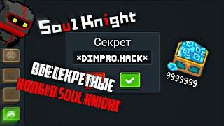 Soul Knight. Коды для монет
