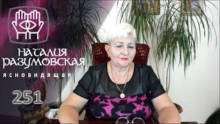 Родившимся в Май и Август!!! Совет ЭКСТРАСЕНСА Наталии Разумовской.