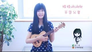 《娃娃ukulele干货分享》乌克丽丽新手入门教程(第一课)ukulele tutorial for beginners (Lesson 1)