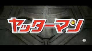 'yatterman' trailer  ~ドロンボー一味登場編~ドロンジョ入浴有(´▽`)