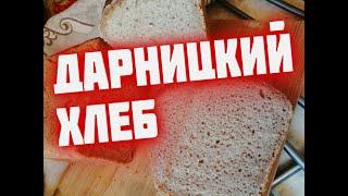 Дарницкий хлеб Вкусный домашний хлеб простой рецепт вкуснейшего хлеба из СССР