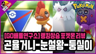 [GO배틀연구소] 슈퍼리그 '곤율거니-눈설왕-둥실라이드' 떡상 포켓몬 리뷰 | 쟁요GO