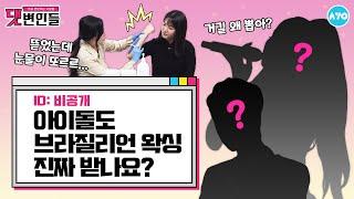 [ENG] 아이돌 제모할 때 왁서들은 무슨 생각할까? …
