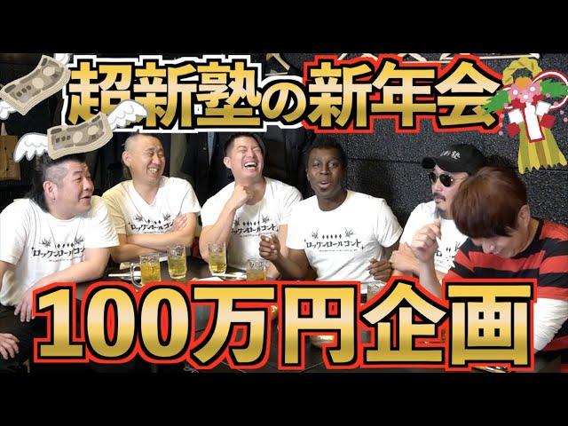 新年会したら100万円企画始まってアイクの新ギャグが流行った
