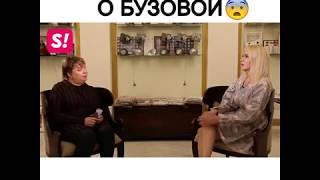 Рудковская о Бузовой