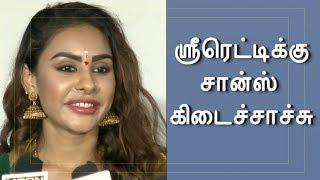 ஸ்ரீரெட்டிக்கு சான்ஸ் கிடைச்சாச்சு | Sri Reddy Got Cinema Chance