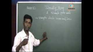 Lesson-01 Samajik Vignan (Social Science) std10 - SSC GSEB