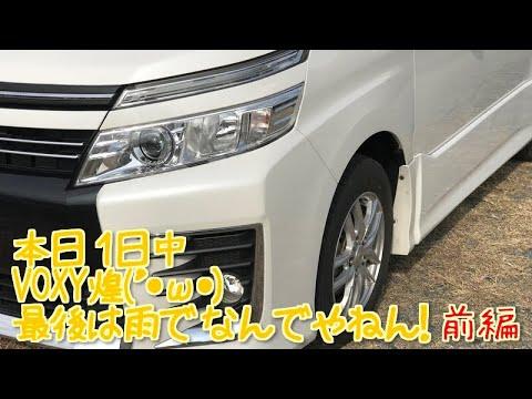 2017年12月31日 本日 1日中 TOYOTA VOXY煌をイジイジ🚗前編