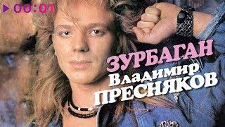 Владимир Пресняков - Зурбаган | Cборник песен 80-х | 1989