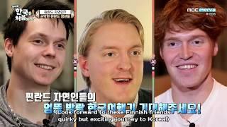 Welcome First Time in Korea E17 Finland (engsub) 어서와~ 한국은 처음이지?