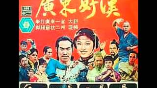 關正傑 . 廣東好漢 1976 佳藝電視劇主題曲