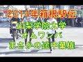 【衝撃映像!】山梨学院大学オムワンバ 疲労骨折で途中棄権 〜第90回箱根駅伝〜