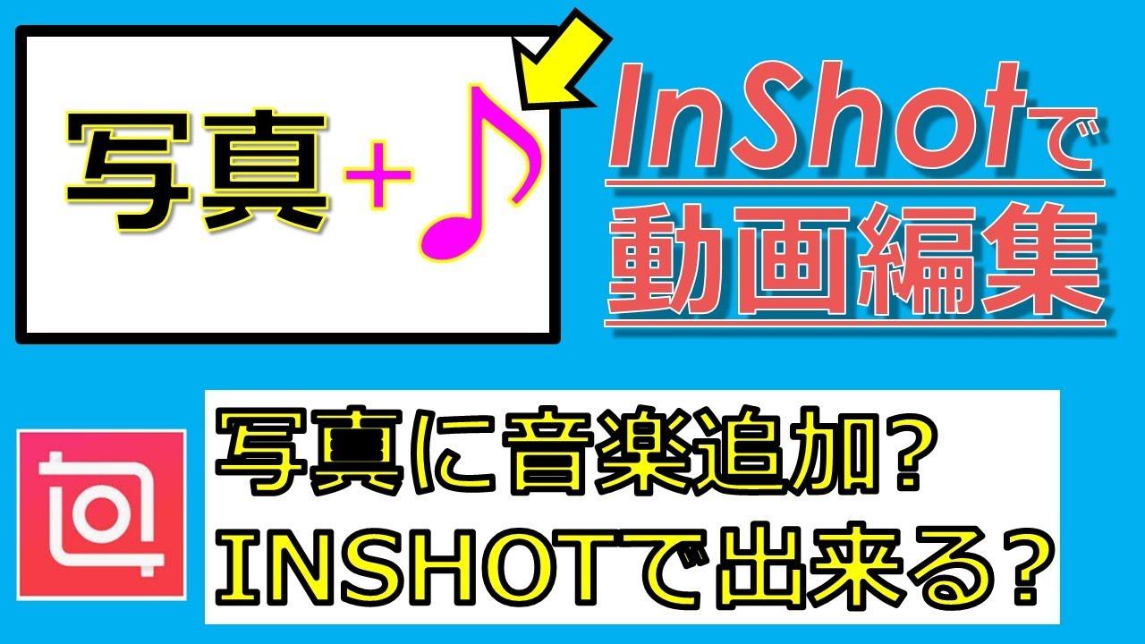 動画編集アプリINSHOTで写真にBGMを付ける方法を詳しく解説