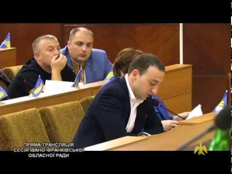 Сесія Івано-Франківської обласної ради 15.09.2017 Частина 2