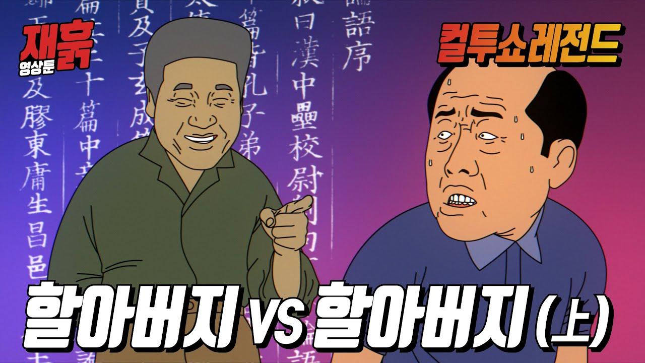 숨막히는 말빨 대결! 할아버지 VS 할아버지 (上)  | 컬투쇼 레전드 사연 영상툰