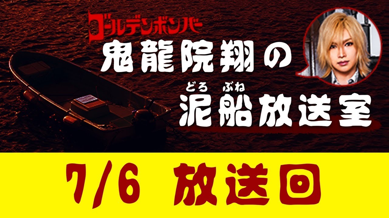 【鬼龍院】7/6 ニコニコ生放送「鬼龍院翔の泥船放送室」第11回