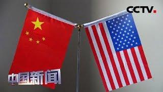 [中国新闻] 国际锐评:零和思维损人害己 | CCTV中文国际