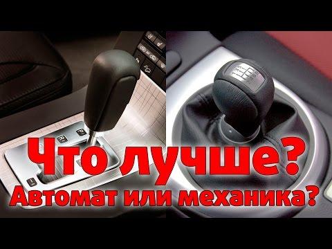 Что лучше автомат или механика для начинающего водителя?