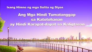 Tagalog Gospel Song | Ang Mga Hindi Tumatanggap sa Katotohanan ay Hindi Karapat-dapat sa Kaligtasan