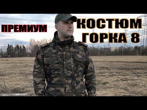 Костюм Горка 8 Премиум Видеообзор