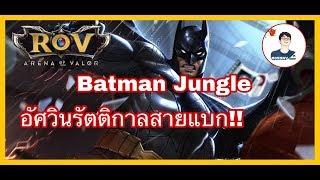 ROV Batmanฟาร์ม เกมตึง!!ตัวล้วงที่ล้วงง่ายที่สุด (แบกหลังหักอีกแล้ว!!) | Boss Ny