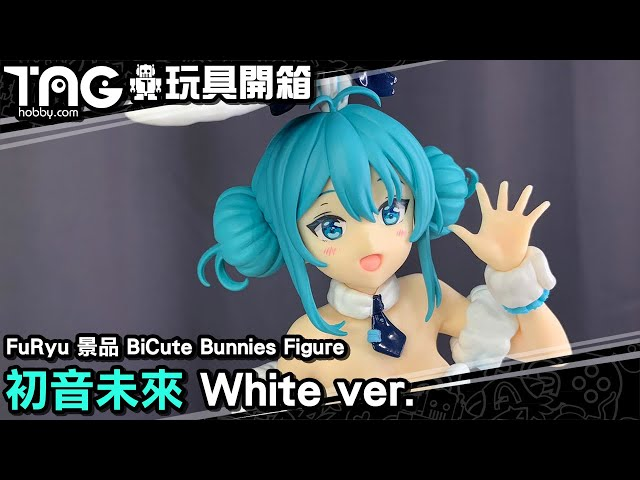 [玩具開箱] FuRyu 景品 BiCute Bunnies Figure 初音未來 White ver.
