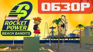 Обзор игры Rocket Power: Beach Bandits