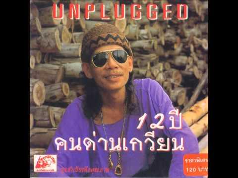 คนด่านเกวียน 12 ปี UNPLUGGED