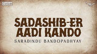 Sunday Suspense | Sadashib-er Aadi Kando | Sharadindu Bandyopadhyay | Mirchi Bangla