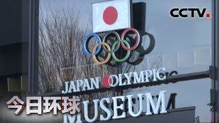 [今日环球] 东京奥运会确认开幕时间:2021年7月23日 | CCTV中文国际
