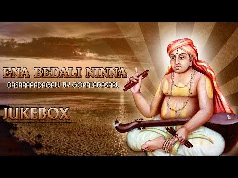Ena Bedali Ninna    Dasarapadagalu By Gopaladasaru    Kannnada Devotional songs