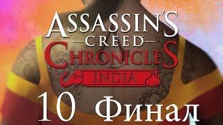 Assassin's Creed Chronicles: India - Самое ценное [#10] ФИНАЛ