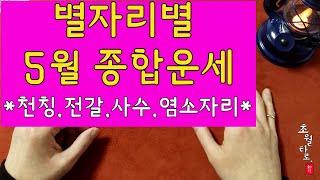 [5월 별자리별 타로운세]천칭,전갈,사수자리,염소자리